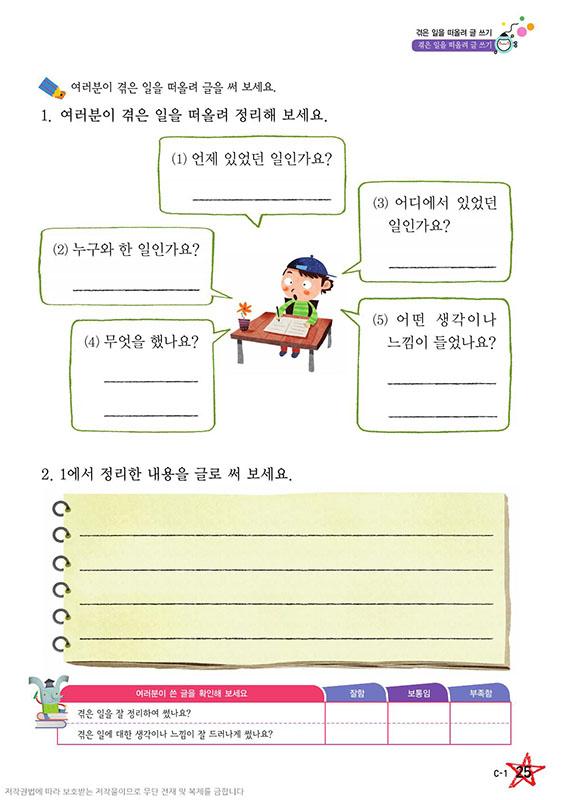Korean Example - 2