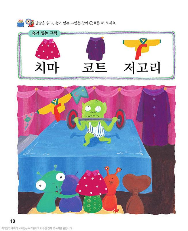 Korean Example - 1